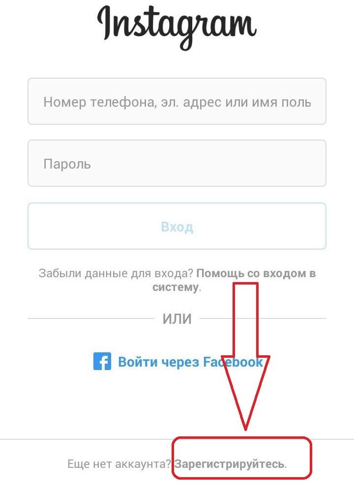 регистрация инстаграм аккаунта на смартфоне