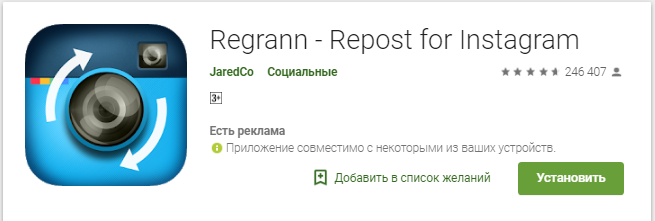 приложение regrann для репоста в инстаграм