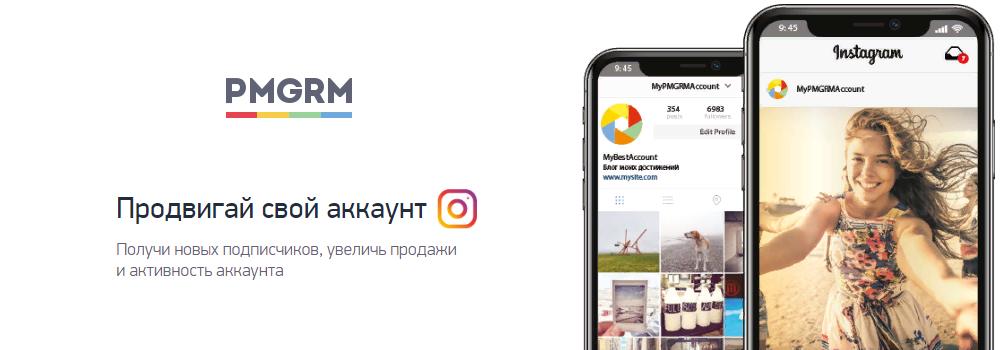 прокачка личного аккаунта в instagram с помощью pamagram