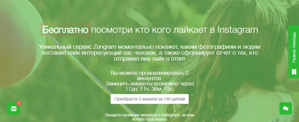 программа zengram для просмотра закрытого профиля в инстаграме