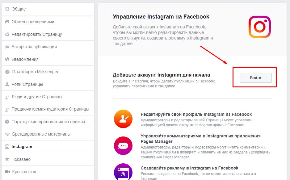 инструкция как настроить рекламу в инстаргам через фейсбук