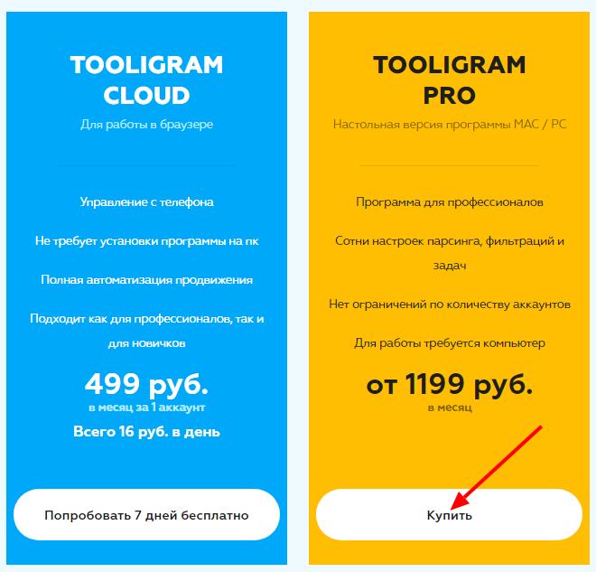 стоимость приложения tooligram для продвижения instagram