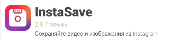 программа instasave для загрузки фото из инстаграм