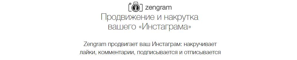 прокачка инстаграм и продвижение на сайте zengram