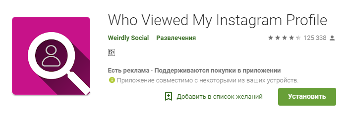 приложение Who Viewed Me on Instagram для инстаграм на андроид
