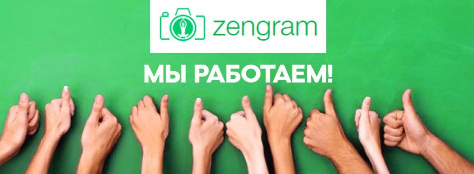 сервис zengram для накрутки подписчиков
