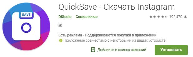 программа QuickSave для скачивания фото из instagram