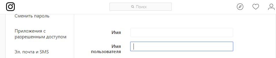 какое имя в инстаграме выбрать лучше