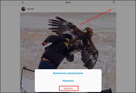 удаление фото в инстаграм через приложение