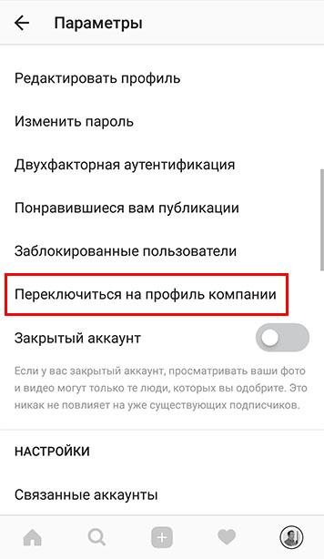 переключение на профиль компании в инстаграм