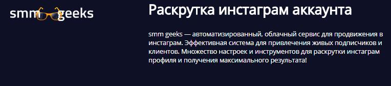 сервис smmgeeks по раскрутке инстаграма