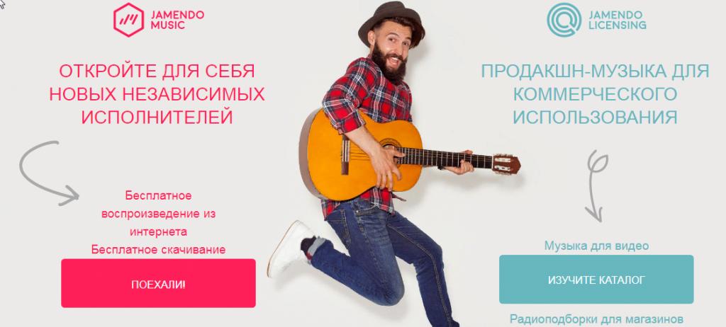 где найти музыку без авторских прав для инстаграма
