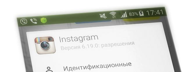 Как обновить Инстаграм и какие проблемы могут возникнуть?