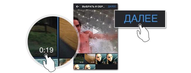 Как в Инстаграме обрезать видео и удалить ненужные кадры