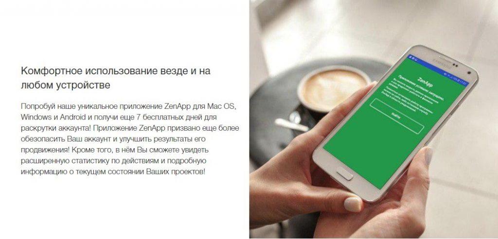 приложение zenapp от zengram для продвижения в инстаграме