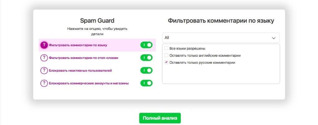 как защитить свой аккаунт в инстаграм с помощью SpamGuard