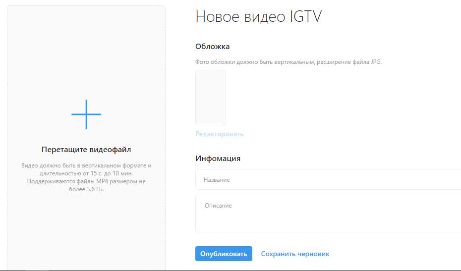 как добавить новое видео в igtv в инстаграм