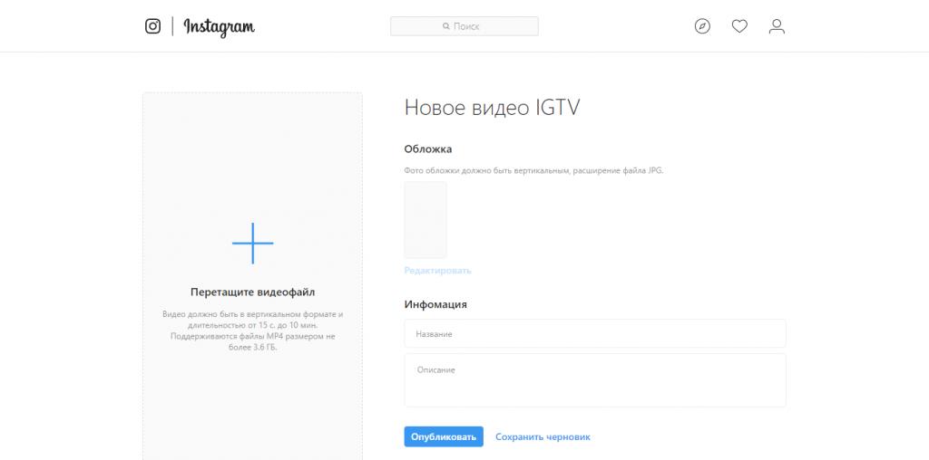 инструкция как загрузить видео в igtv