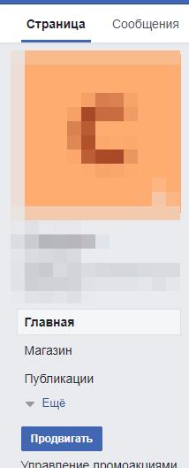 страница магазина в инстаграме на фейсбук