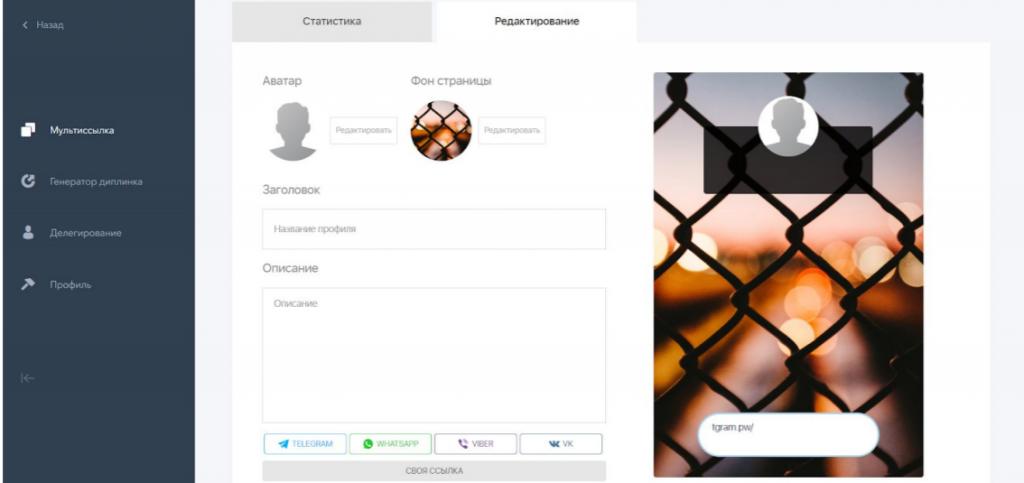 создание мультиссылки в инстаграм через tooligram